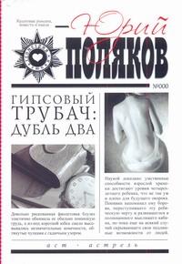 Поляков Ю.М. - Гипсовый трубач: дубль два обложка книги