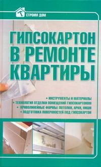 Мельников И.В. - Гипсокартон в ремонте квартиры обложка книги