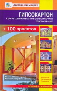 Рыженко В.И. - Гипсокартон и другие современные строительные  материалы.Технология работ обложка книги