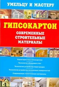 Рыженко В.И. - Гипсокартон.Современные строительные материалы обложка книги