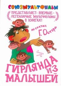 Остер Г. Б. - Гирлянда из малышей обложка книги