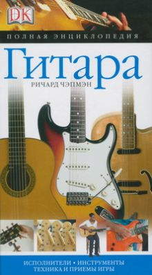 Чэпмэн Р. - Гитара обложка книги