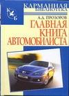 Главная книга автомобилиста Прозоров А.Д.