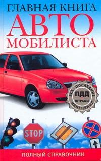 Главная книга автомобилиста ( Ильичева М.Ю.  )