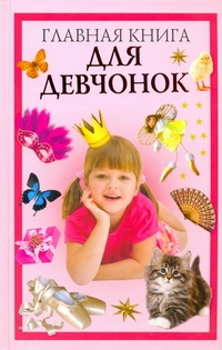 Захаренко О.В. - Главная книга для девчонок обложка книги