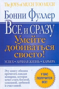 Фуллер Бонни - Главная книга женского успеха. Все и сразу. Умейте добиваться своего! обложка книги