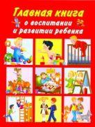 Образцова Л.Н. - Главная книга о воспитании и развитии ребенка' обложка книги