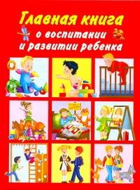 Образцова Л.Н. - Главная книга о воспитании и развитии ребенка обложка книги