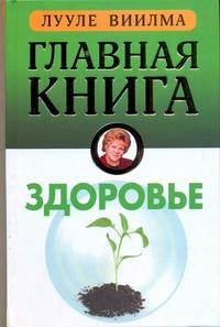 Главная книга о здоровье Виилма Л.