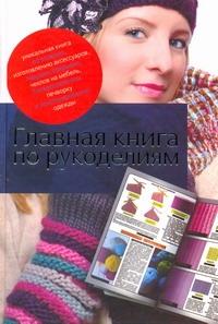 Главная книга по рукоделиям обложка книги