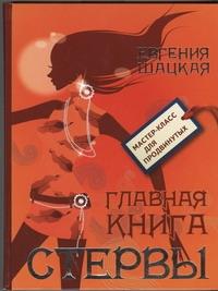 Главная книга стервы Шацкая Е.