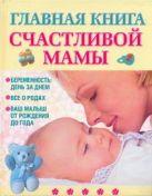 Главная книга счастливой мамы