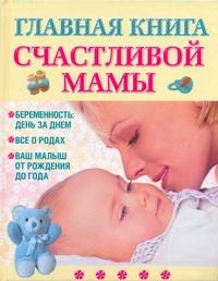 Капранова Е.Г. - Главная книга счастливой мамы обложка книги