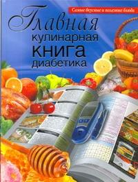 Дарина Д.Д. - Главная кулинарная книга диабетика обложка книги