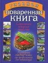 Смирнова Л. - Главная поваренная книга.Все о современном поварском искусстве обложка книги