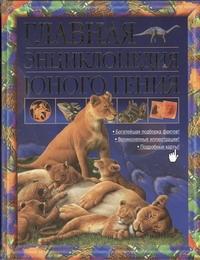 - Главная энциклопедия юного гения обложка книги