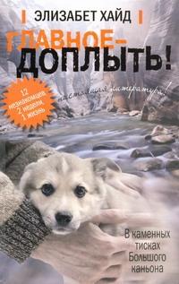 Хайд Элизабет - Главное - доплыть! обложка книги
