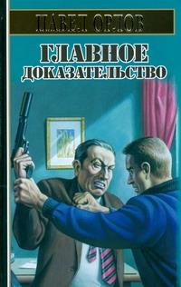 Орлов Павел - Главное доказательство обложка книги