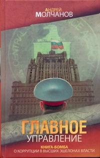 Молчанов А.А. - Главное управление обложка книги
