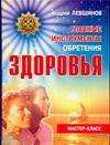 Левшинов А.А. - Главные инструменты обретения здоровья обложка книги