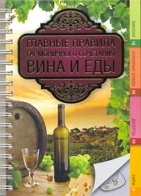 Хамблтон Крис - Главные правила гармоничного сочетания вина и еды обложка книги