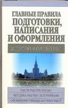 Кузнецов И.Н. - Главные правила написания и оформления дипломных и курсовых работ обложка книги