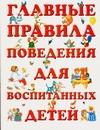 Главные правила поведения для воспитанных детей обложка книги