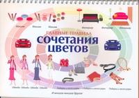 Бояринова С. - Главные правила сочетания цветов обложка книги