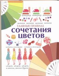 Главные правила сочетания цветов Бояринова С.