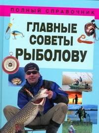Главные советы рыболову ( Белов Н.В.  )