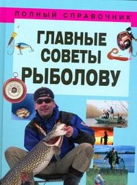 Белов Н.В. - Главные советы рыболову обложка книги