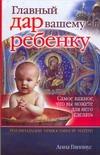 Гиппиус А. - Главный дар вашему ребенку' обложка книги
