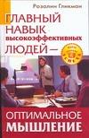 Гликман Розалин - Главный навык высокоэффективных людей. Оптимальное мышление обложка книги