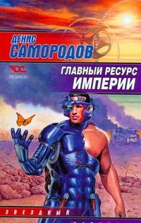 Самородов Денис - Главный ресурс Империи обложка книги