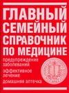 Ошурков М.Н. - Главный семейный справочник по медицине обложка книги