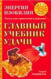 Левшинов А.А. - Главный учебник удачи обложка книги