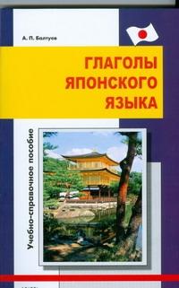 Балтуев А.П. - Глаголы японского языка обложка книги