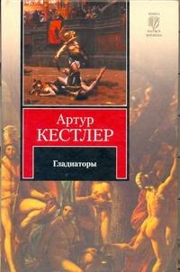 Кестлер А. - Гладиаторы обложка книги