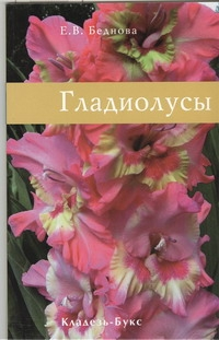 Гладиолусы обложка книги