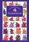 Лисянский Б.Г. - Гладиолусы обложка книги