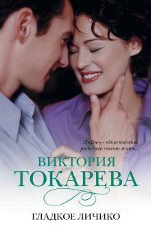 Токарева В.С. - Гладкое личико обложка книги