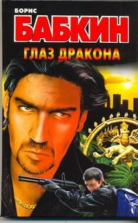 Бабкин Б.Н. - Глаз дракона обложка книги
