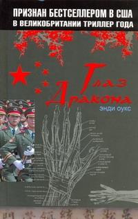 Оукс Энди - Глаз дракона обложка книги