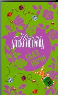 Александрова Наталья - Глаз Ночи обложка книги