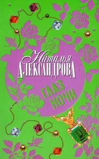 Глаз Ночи Александрова Наталья