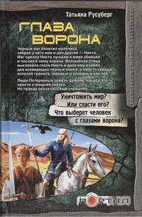 Русуберг Т. - Глаза ворона обложка книги