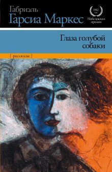 Гарсиа Маркес Г. - Глаза голубой собаки обложка книги