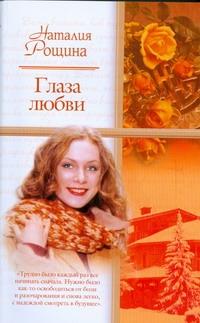 Рощина Н. - Глаза любви обложка книги