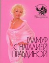 Правдина Н.Б. - Гламур с Наталией Правдиной обложка книги