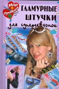 Байер А. - Гламурные штучки для супердевчонок обложка книги